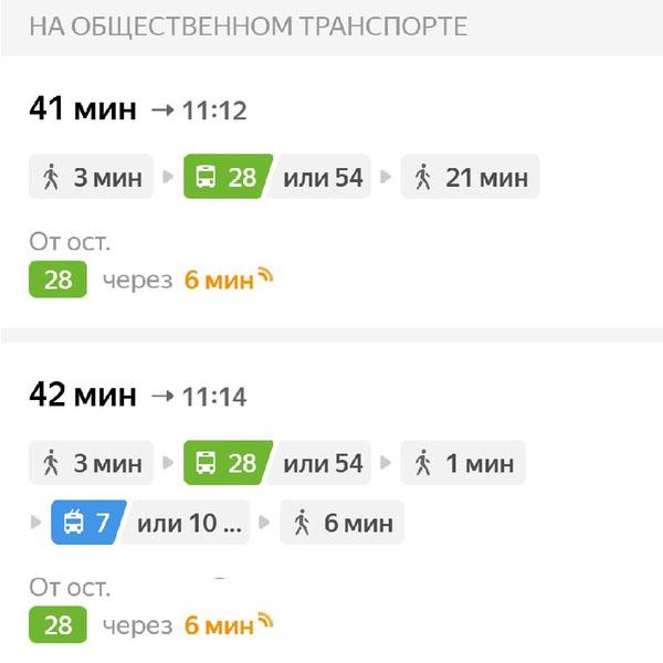 Маршруты общественного транспорта