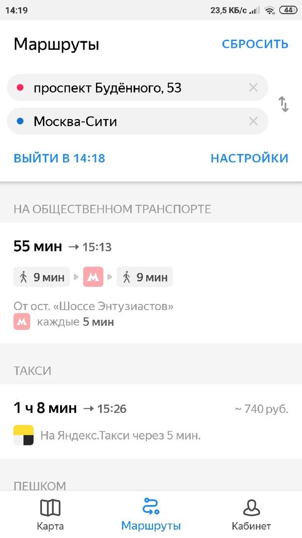 Построение маршрута Яндекс транспорт Москва