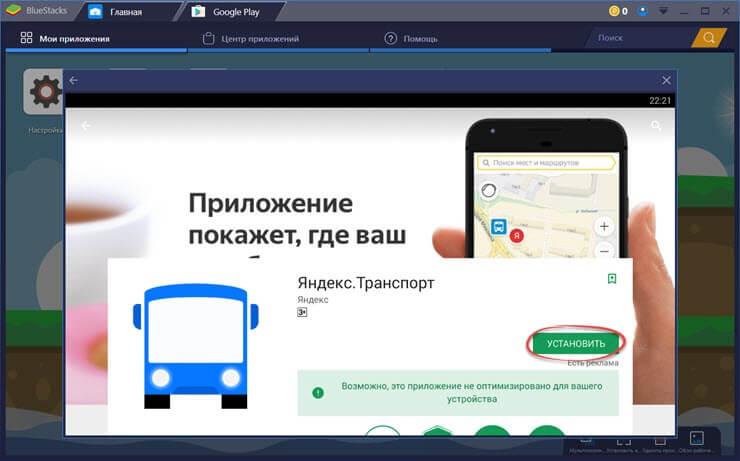 Яндекс транспорт для компьтере онлайн