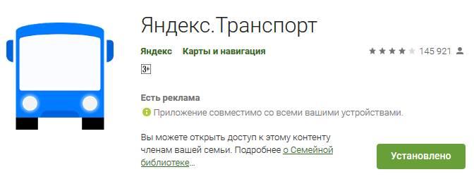 Скачать бесплатно приложение Яндекс транспорт